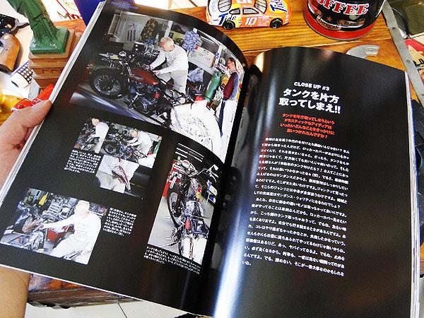 雑誌「所ジョージの世田谷ベース」(Vol.22所さんが仕立てる次期戦闘機ハーレーカスタムの神髄に迫る)
