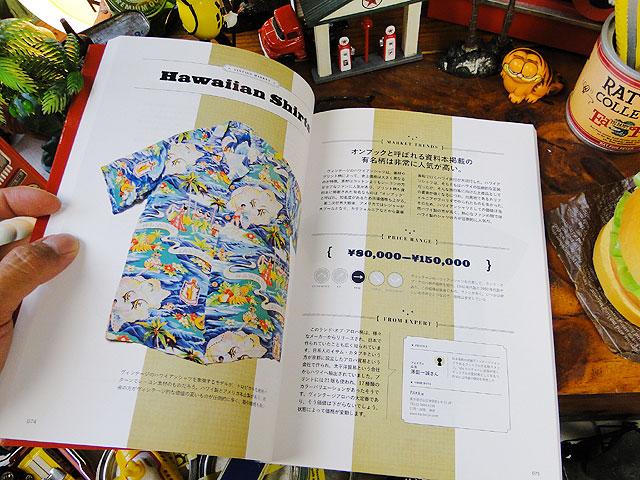 雑誌 別冊ライトニングVol.181 ヴィンテージマーケット