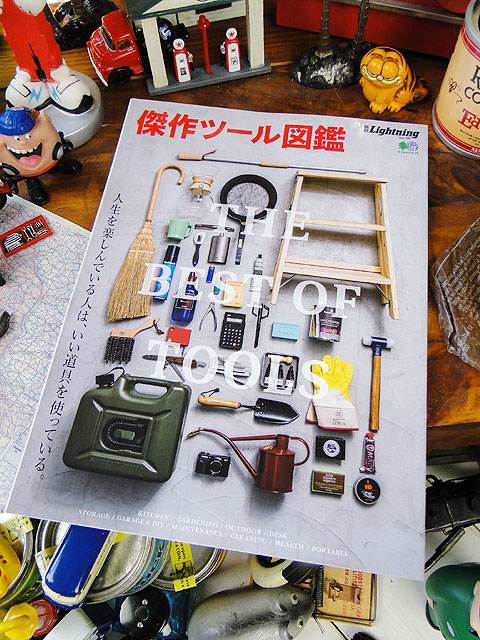 雑誌 別冊ライトニングVol.166 傑作ツール図鑑