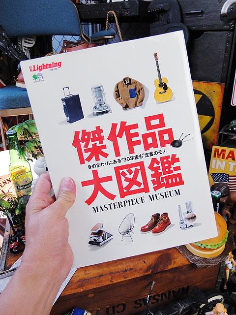 雑誌 別冊ライトニング Vol.175 傑作品大図鑑