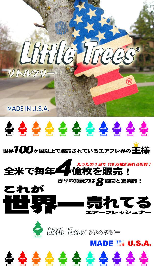 リトルツリー(グリーンアップル)