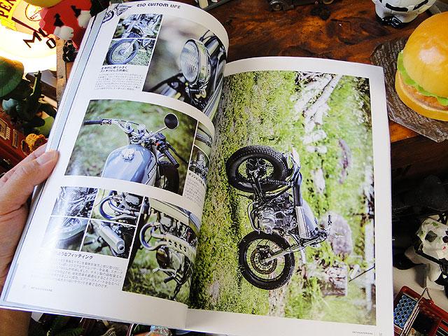 雑誌「所ジョージの世田谷ベース」Vol.41 250 CUSTOM LIFE
