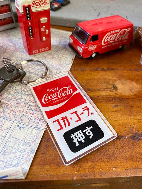 コカ・コーラ自動販売機「押す」ボタンのキーホルダー