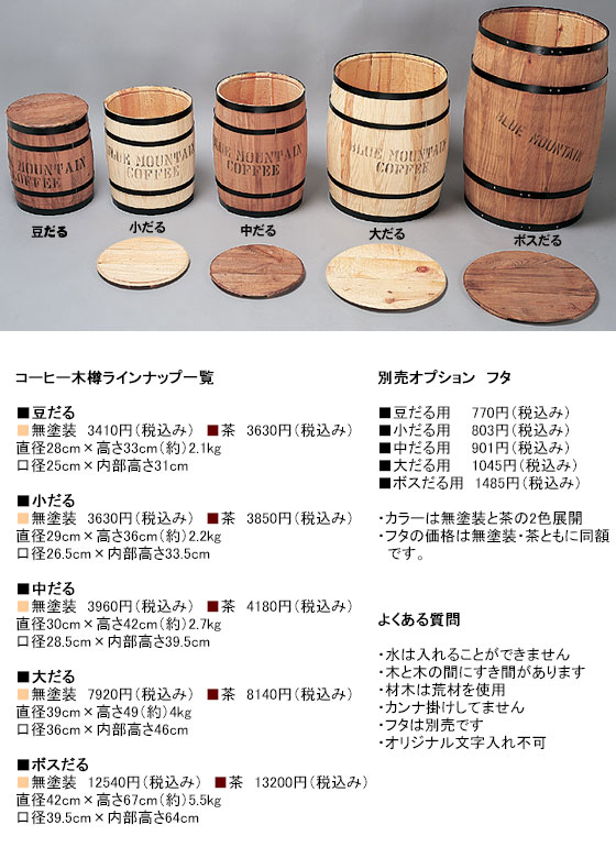 コーヒー木樽(ボスだる)うす茶