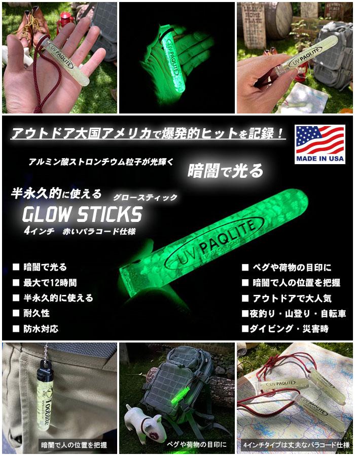 暗闇で光る!グロースティック 4インチ MADE IN U.S.A. GLOW STICKS Tooblite アウトドア 防水 耐久性 半永久的に使える 最大12時間発光