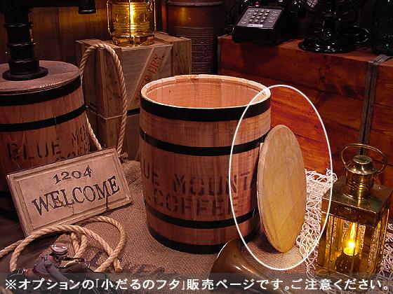 小だるのフタ(木樽専用フタ)うす茶オプションアイテム