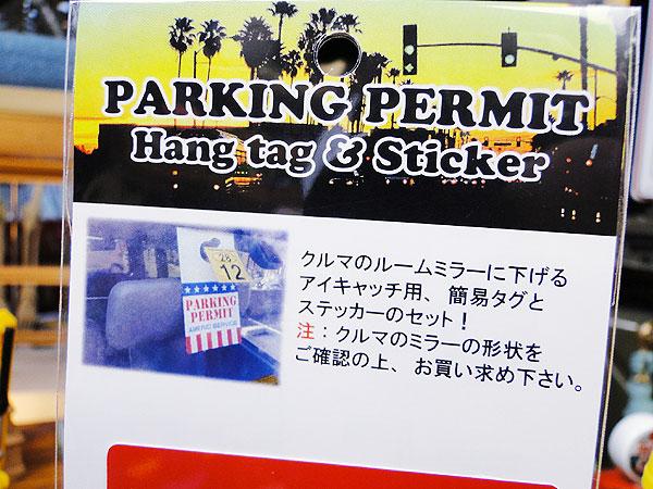 パーキングパーミット・ハングタグ&ステッカーセット(只今昼食中直ぐ戻ります)