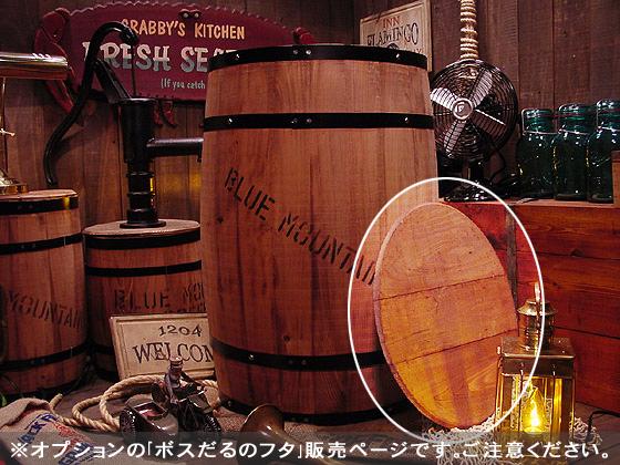 ボスだるのフタ(木樽専用フタ)うす茶【樽本体・別売】オプションアイテム