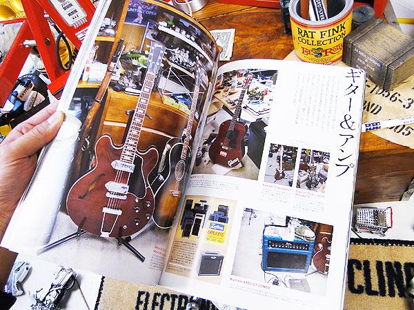 雑誌「所ジョージの世田谷ベース」Vol.23所さんの愛用品セレクション