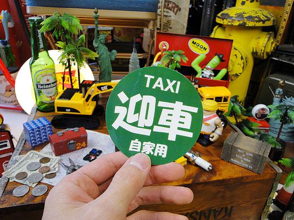 お笑いカスタムステッカー(タクシー迎車)