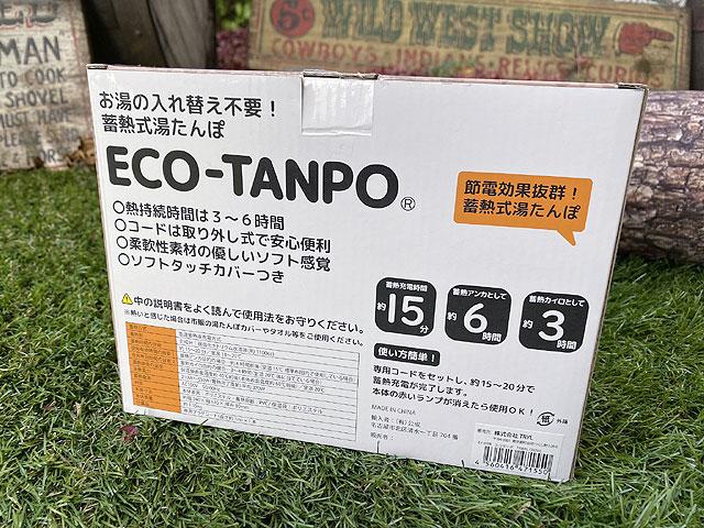 お湯の入れ替え不要!簡単充電式の湯たんぽ エコタンポ(フォレストキャンプ)