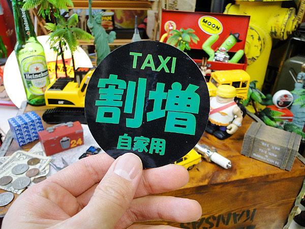 お笑いカスタムステッカー(タクシー割増)