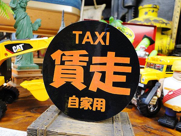 お笑いカスタムステッカー(タクシー賃走)