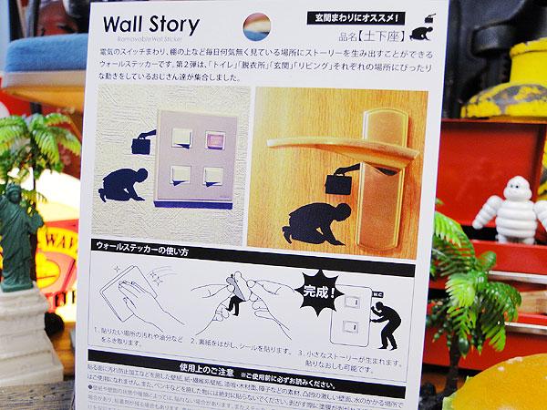 ウォールストーリーリムーバブルステッカー(Ojisanシリーズ2)/土下座