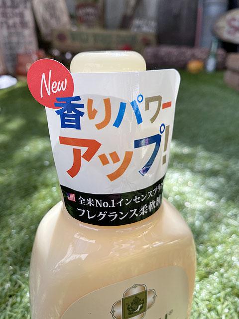 GONESH ガーネッシュ ウルトラソフナー 洗濯用柔軟剤(ココナッツの香り)600ml
