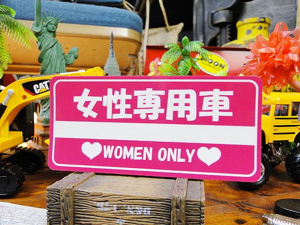 お笑いカスタムステッカー(女性専用車)