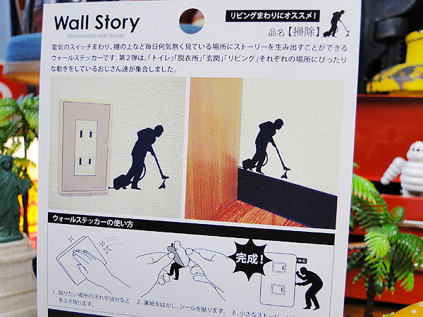 ウォールストーリーリムーバブルステッカー(Ojisanシリーズ2)/掃除