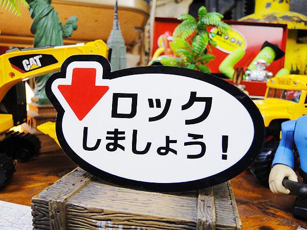 お笑いカスタムステッカー(ロックしましょう!)