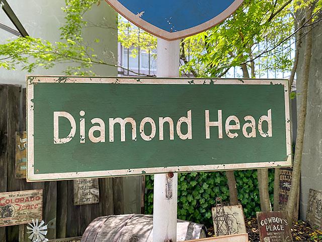 ハワイの道路標識のウッドサイン(ダイヤモンドヘッド)