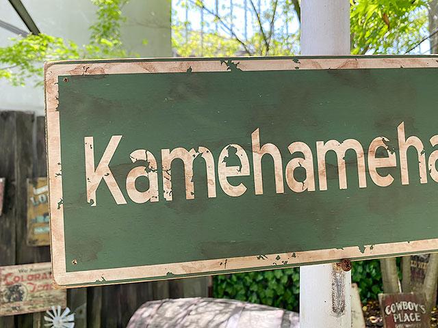 ハワイの道路標識のウッドサイン(カメハメハ・ハイウェイ)
