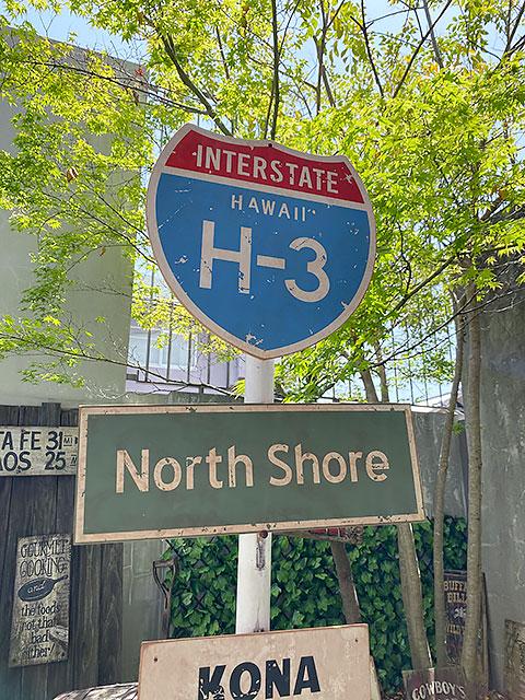 ハワイの道路標識のウッドサイン(ノースショア)