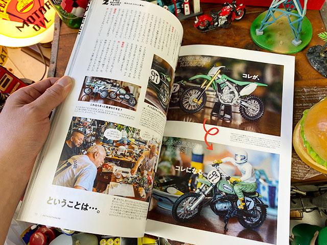 雑誌「所ジョージの世田谷ベース」VOL.44 2ストロークアゲイン