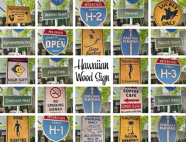 ハワイの道路標識のウッドサイン(ハレイワ)