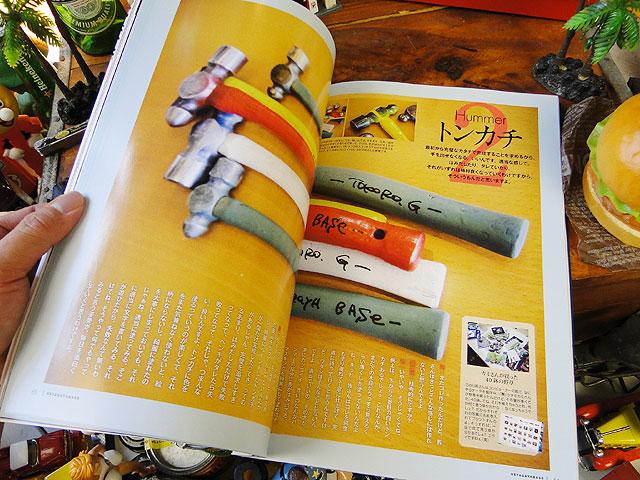 雑誌「所ジョージの世田谷ベース」vol.39 所さんのカスタムジャケットコレクション