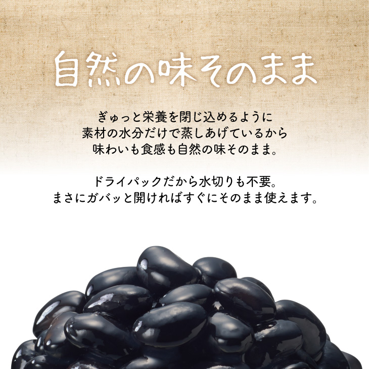 そのままガバッと!北海道産黒豆(パウチ)