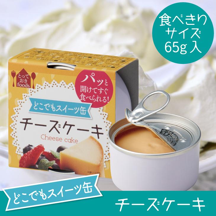 どこでもスイーツ缶 チーズケーキミニ65g 1缶