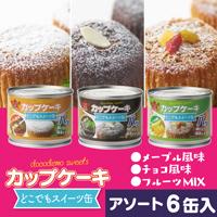 【アソート6缶セット】どこでもスイーツ缶 カップケーキ ●メープル風味×2●チョコ風味×2●フルーツMIX×2 6缶セット