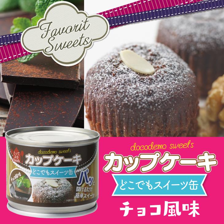 どこでもスイーツ缶 カップケーキ チョコ風味50g 1缶