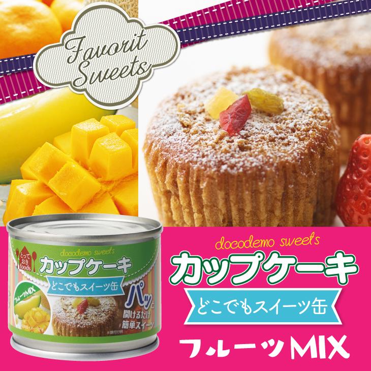 どこでもスイーツ缶 カップケーキ フルーツMIX55g 1缶