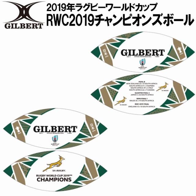 GILBERT ギルバート ラグビーワールドカップ2019™日本大会 チャンピオンズ記念ボール 5号球 GB9018