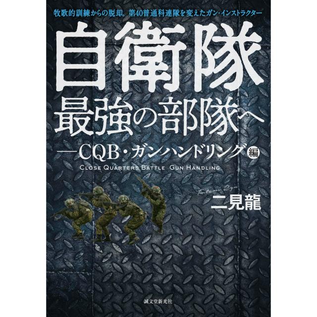 自衛隊最強の部隊へ-CQB・ガンハンドリング編 [二見 龍 著]