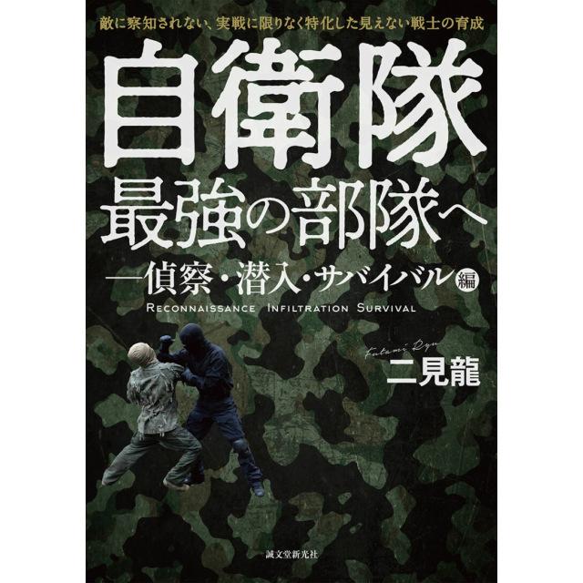 自衛隊最強の部隊へ-偵察・潜入・サバイバル編 [二見 龍 著]