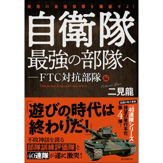 自衛隊最強の部隊へ-FTC対抗部隊編 [二見 龍 著]