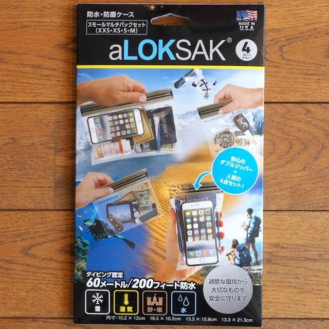 LOKSAK(ロックサック)aLOKSAK Drybags [スモールマルチパックセット][XXS・XS・S・M各1枚][ダブルジッパー]