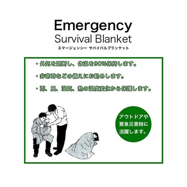 MARATHON(マラソン)サバイバル ブランケット [Emergency Survival Blanket][非常用・災害用毛布]