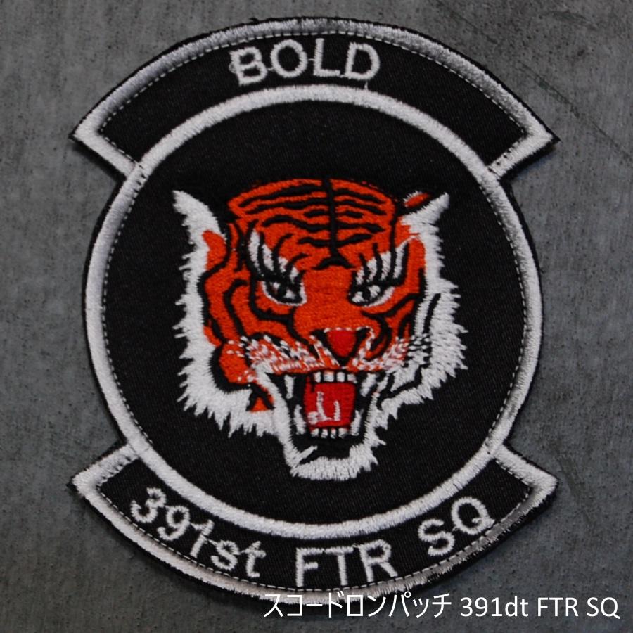 【ミリタリーパッチ】391st FS BOLD TIGERS パッチ5種セット [フック付き]