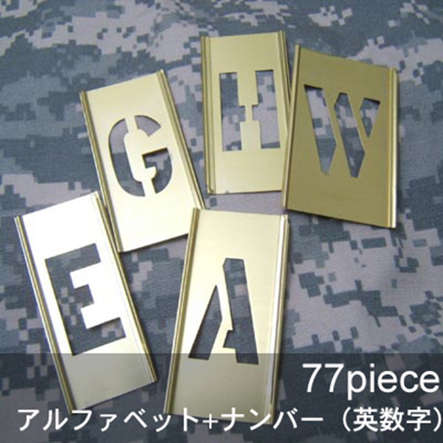 【CH Hanson】ステンシルプレート 1-1/2インチ [英数字77ピースセット]