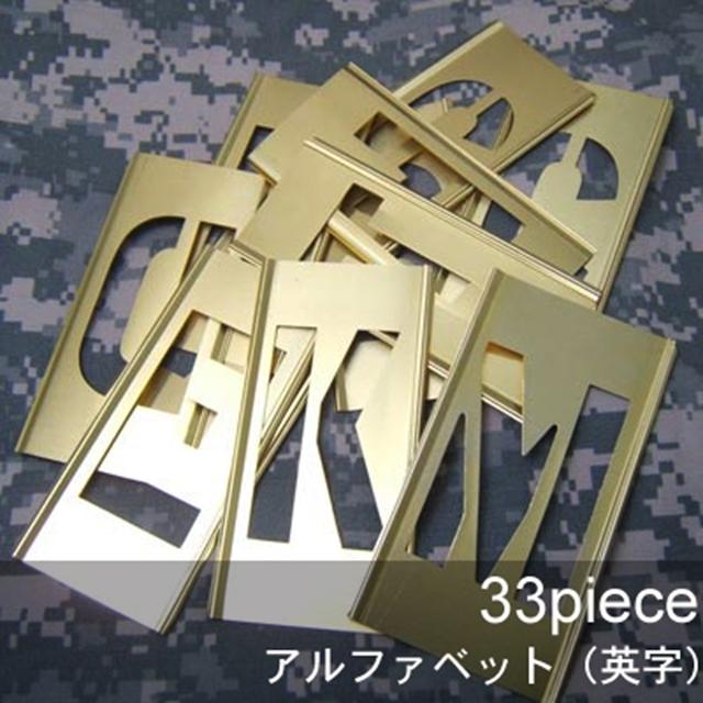 【CH Hanson】ステンシルプレート 3インチ アルファベット [英字のみ33ピース]