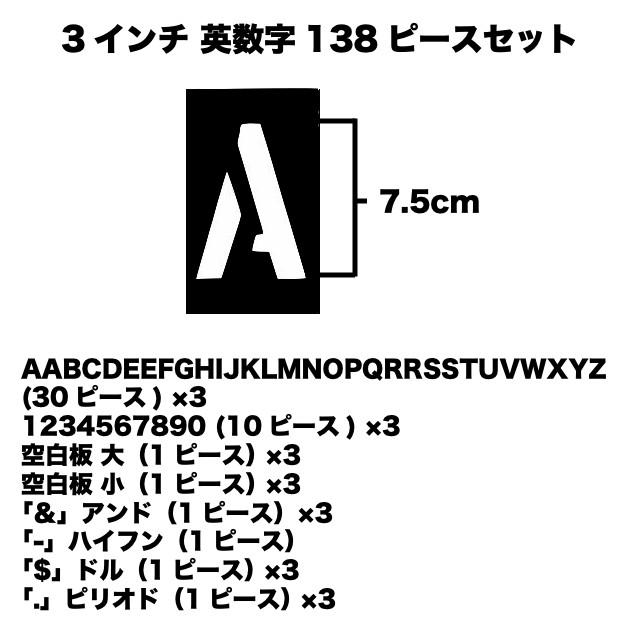 CH Hanson(CHハンソン)プラスティック ステンシル 3インチ [英数字138ピースセット]