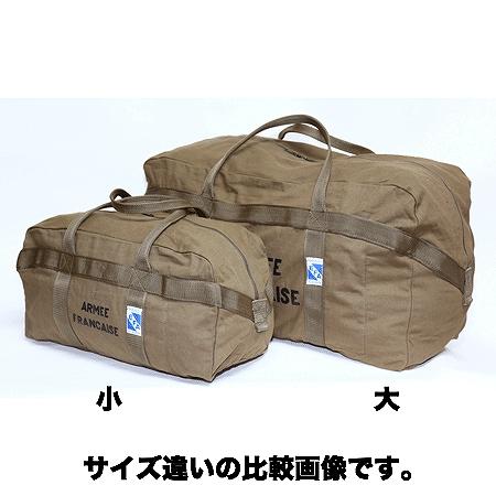 フランス軍 レプリカ パラシュートバッグ (小) [Khaki、Navy]
