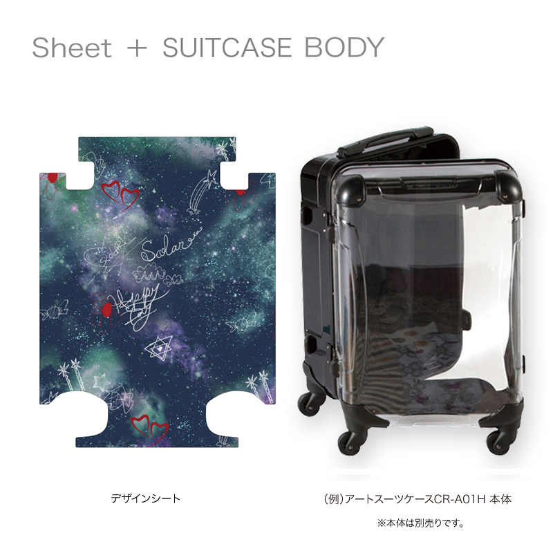 キャラート|着せ替えデザインシート|ScoLar|スカラー宇宙|アートスーツケース用