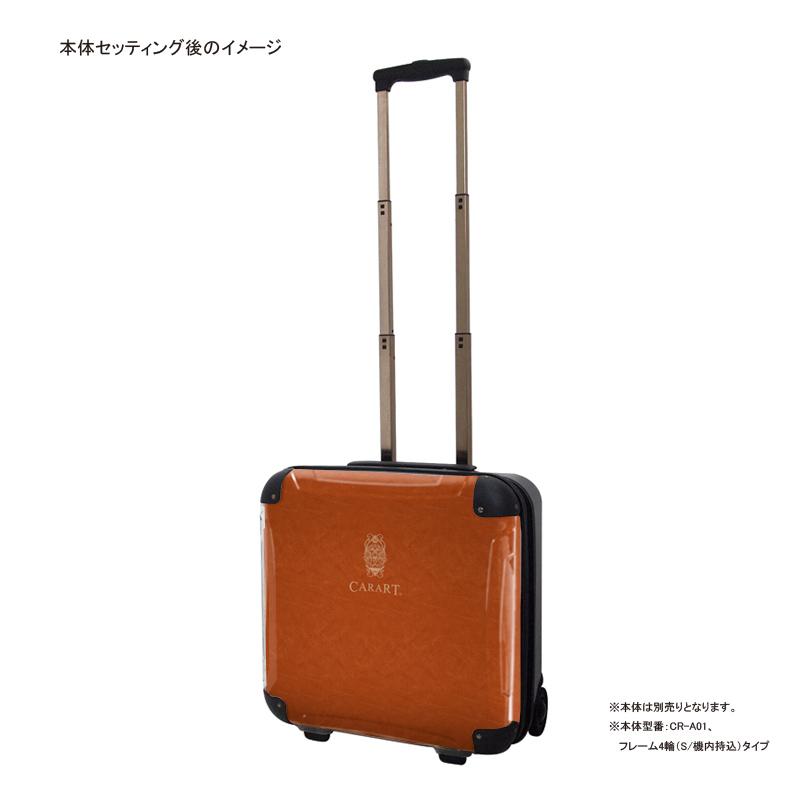 キャラート 着せ替えデザインシート ビジネス ナイト ライトブラウン アートスーツケース CR-B01用