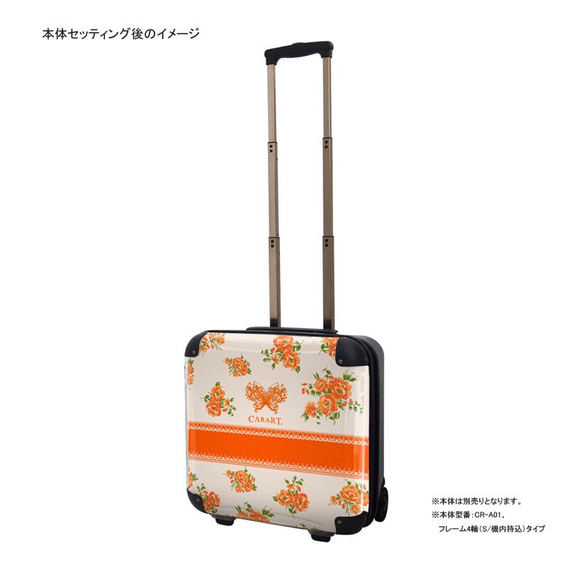 キャラート 着せ替えデザインシート ベーシック クイーン オレンジフラワー アートスーツケース CR-B01用