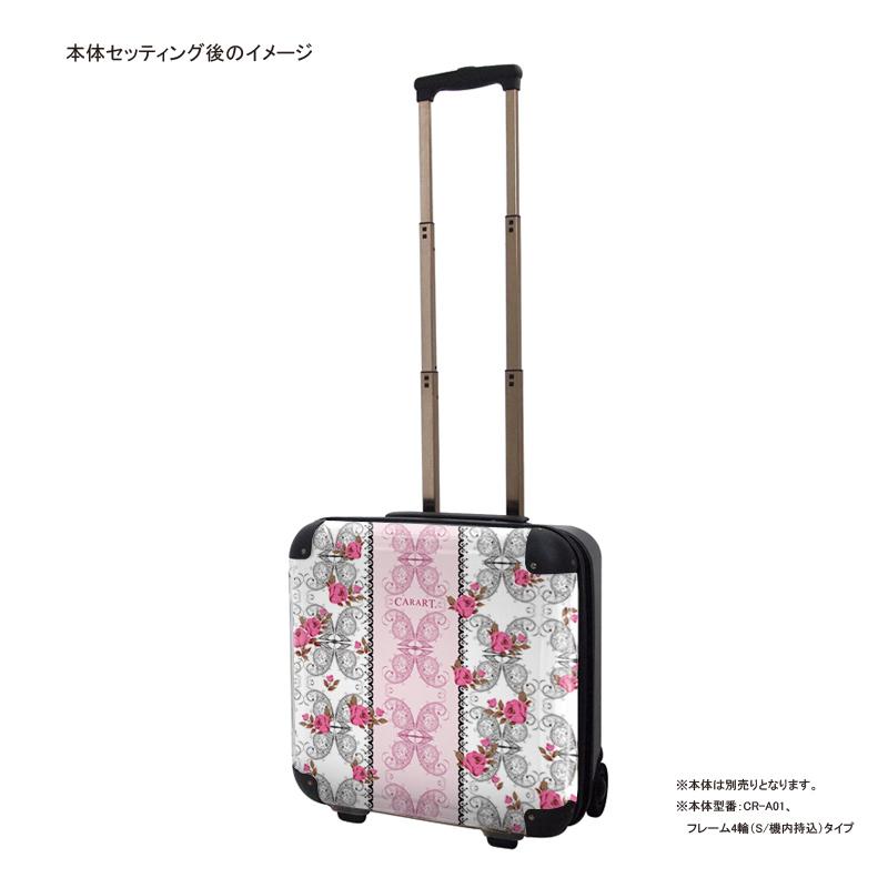 キャラート 着せ替えデザインシート ベーシック クイーン レースピンク アートスーツケース CR-B01用