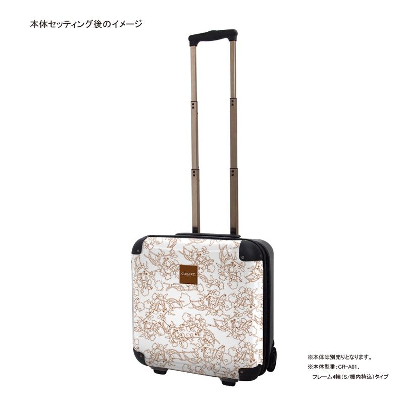 キャラート 着せ替えデザインシート ベーシック クイーン ホワイト アートスーツケース CR-B01用
