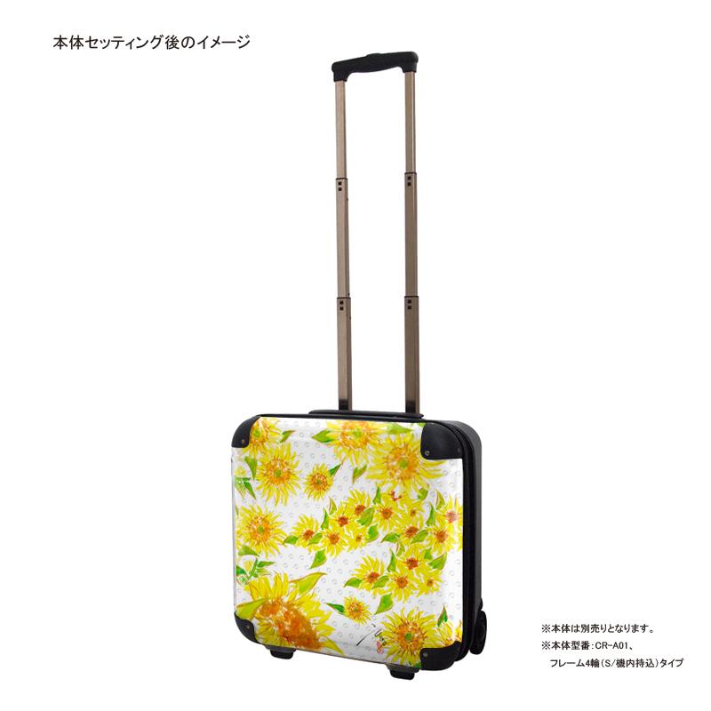 キャラート 着せ替えデザインシート 古屋育子 ヒマワリ1 アートスーツケース CR-B01用
